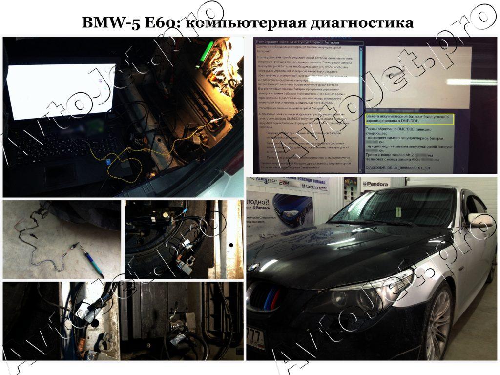 Компьютерная диагностика_BMW-5 E60_AvtoJet.pro