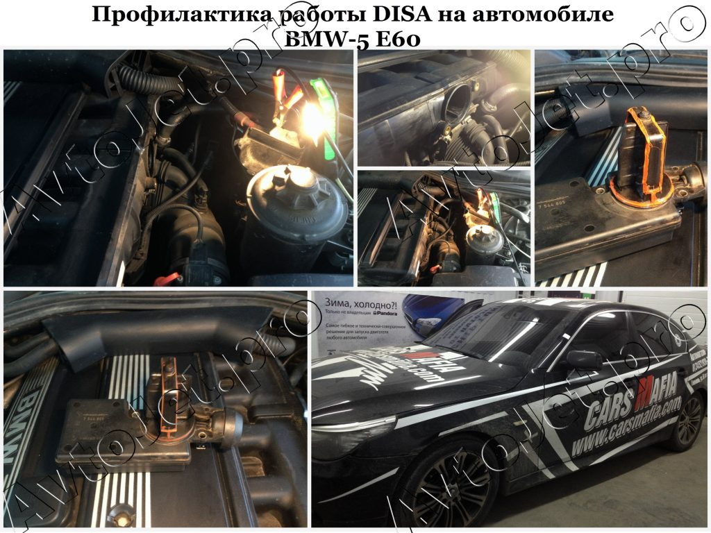 Профилактика работы DISA_BMW-5 E60_AvtoJet.pro
