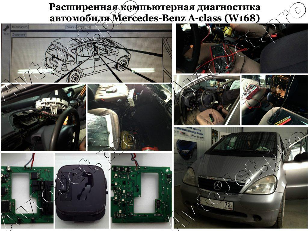 Расширенная компьютерная диагностика_Mercedes-Benz A-class (W168)_AvtoJet.pro