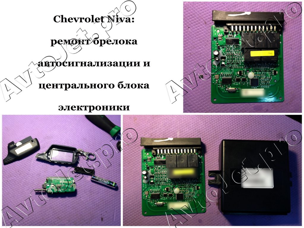 Ремонт брелока автосигнализации и центрального блока электроники_Chevrolet Niva_AvtoJet.pro