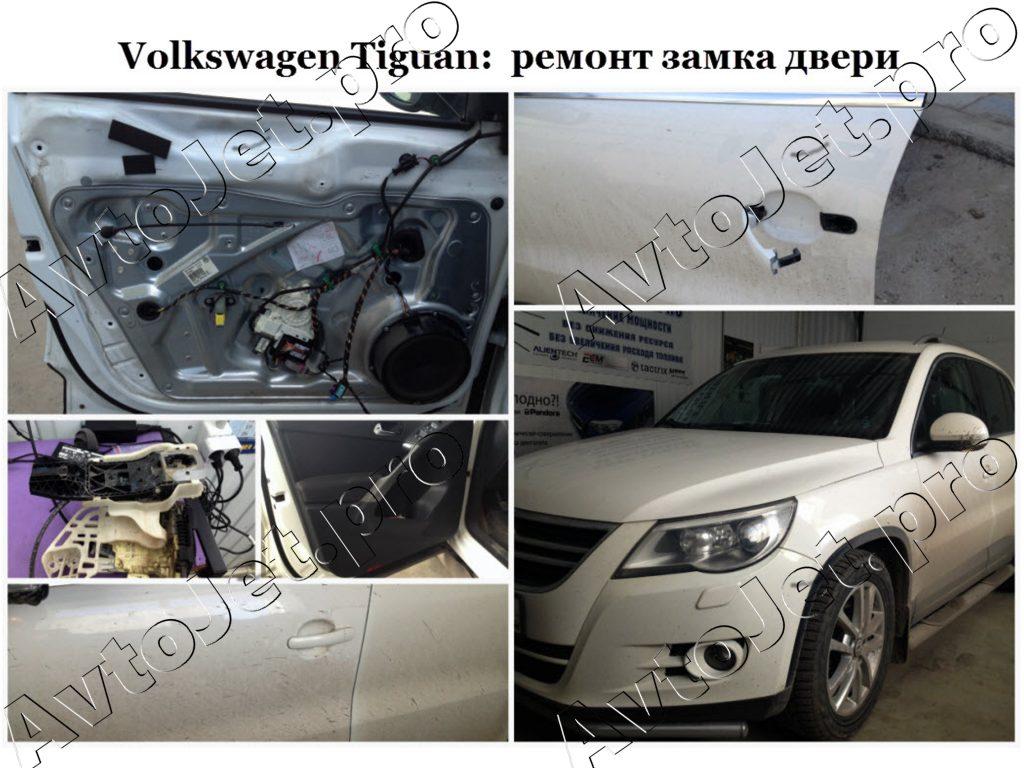 Ремонт замка двери_Volkswagen Tiguan_AvtoJet.pro