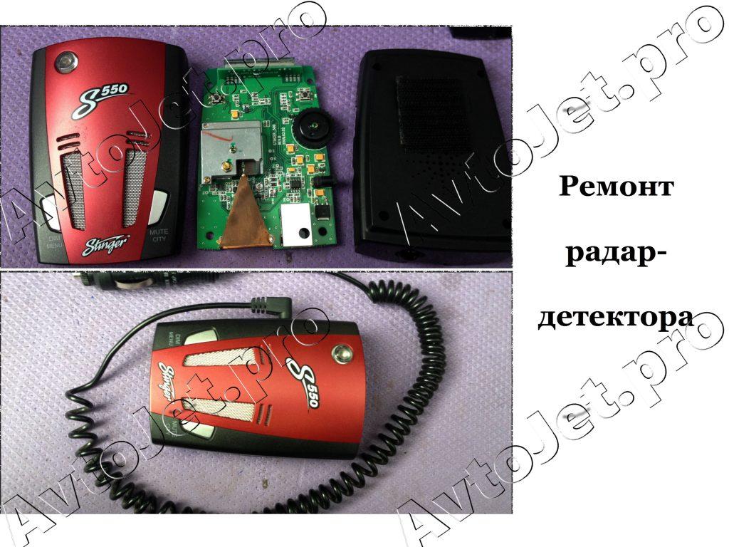 Ремонт радар-детектора_Avtojet.pro