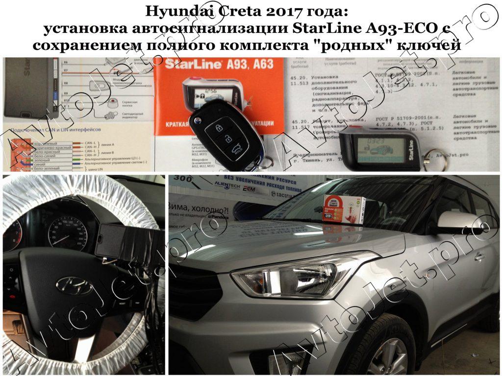 Установка автосигнализации StarLine A93-ECO+ сохранение ключей_Hyundai Creta_AvtoJet.pro
