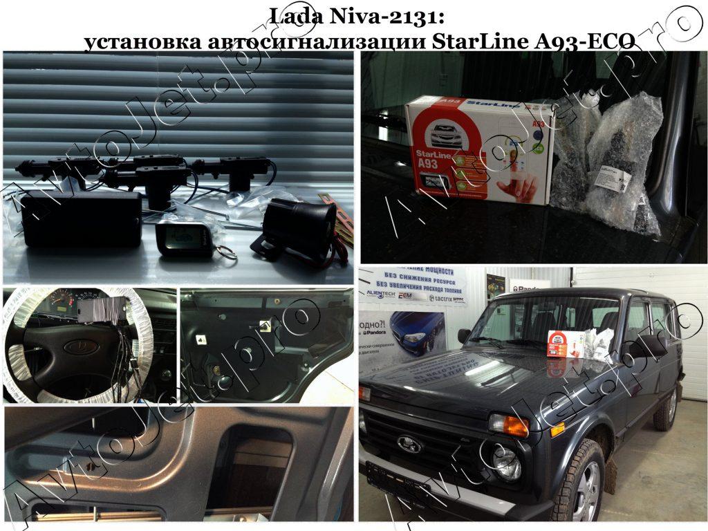 Установка автосигнализации StarLine A93-ECO_Lada Niva-2131_AvtoJet.pro
