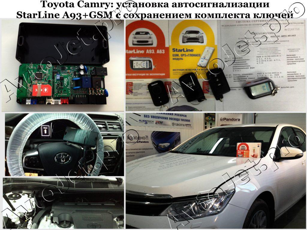 Установка автосигнализации StarLine A93+GSM с сохранением комплекта ключей_Toyota Camry_AvtoJet.pro