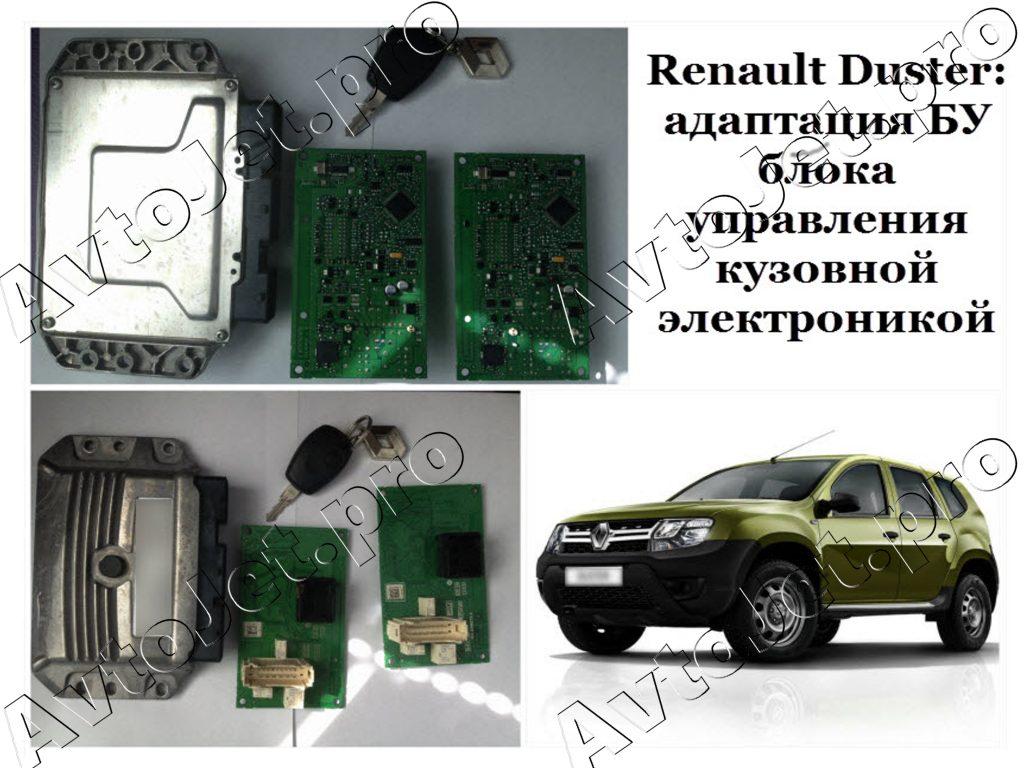 Адаптация БУ блока управления кузовной электроникой_Renault Duster_AvtoJet.pro