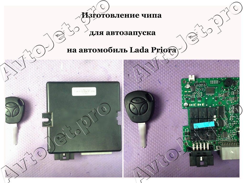 Изготовление чипа для автозапуска_Lada Priora_AvtoJet.pro