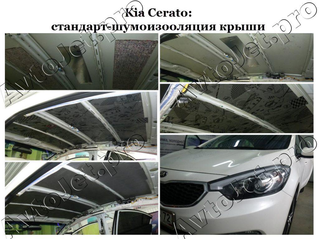 Стандарт-шумоизооляция крыши_Kia Cerato_AvtoJet.pro