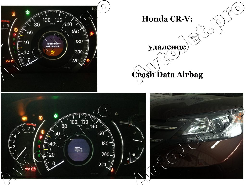 Удаление Crash Data Airbag_Honda CR-V_AvtoJet.pro