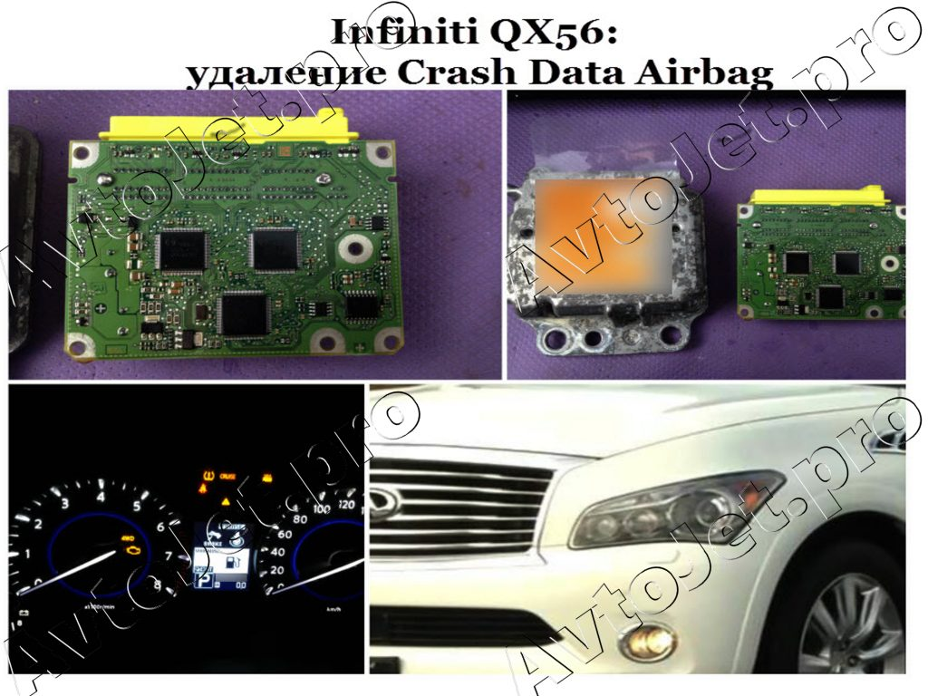 Удаление Crash Data Airbag_Infiniti QX56_AvtoJet.pro
