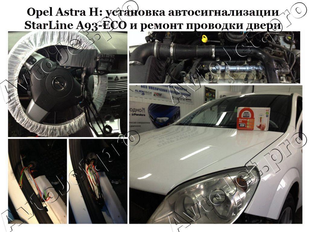 Установка автосигнализации StarLine A93-ECO+ремонт проводки двери_Opel Astra H_AvtoJet.pro