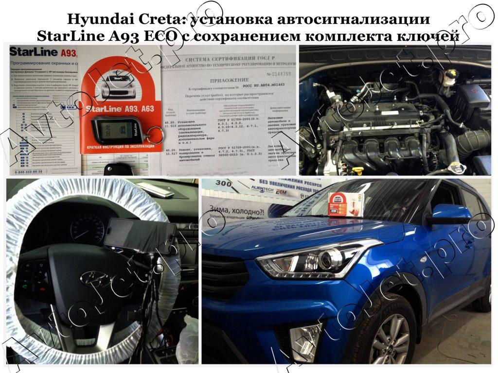 Установка автосигнализации StarLine A93 ECO с сохранением комплекта ключей_Hyundai Creta_AvtoJet.pro