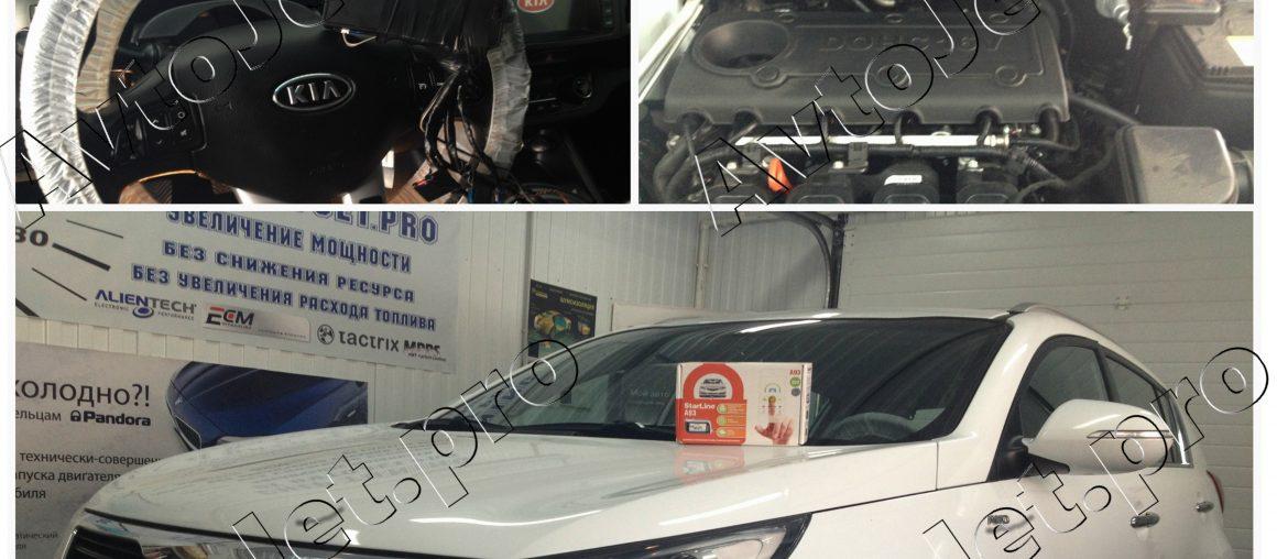 Установка автосигнализации StarLine A93-ECO на автомобиль Kia Sportage с сохранением комплекта ключей.