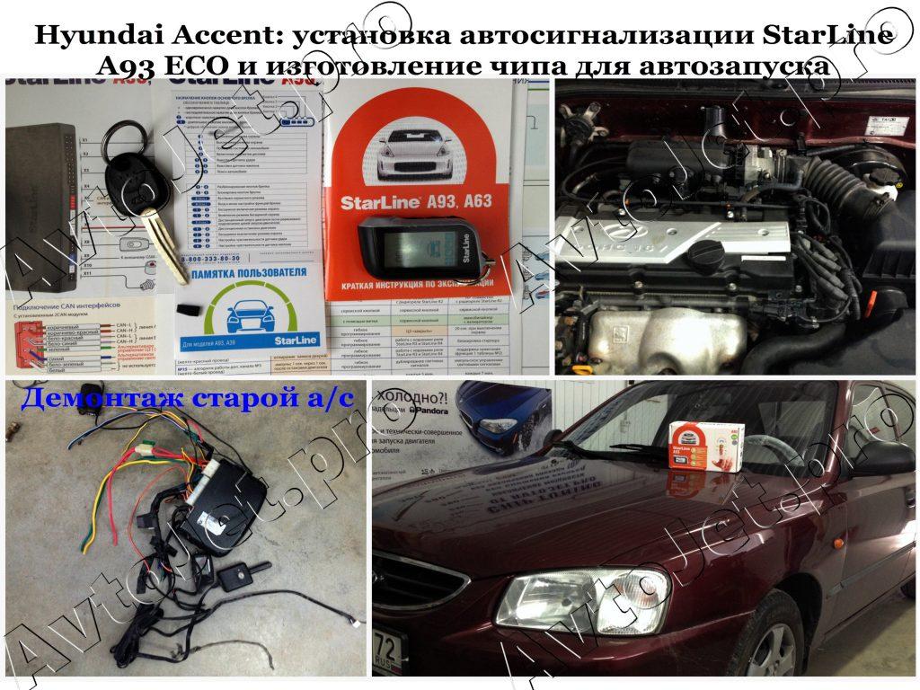Установка автосигнализации StarLine A93 ECO_Hyundai Accent_AvtoJet.pro