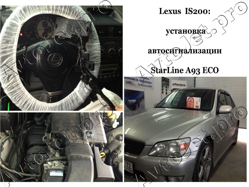 Установка автосигнализации StarLine A93 ECO_Lexus IS200_AvtoJet.pro