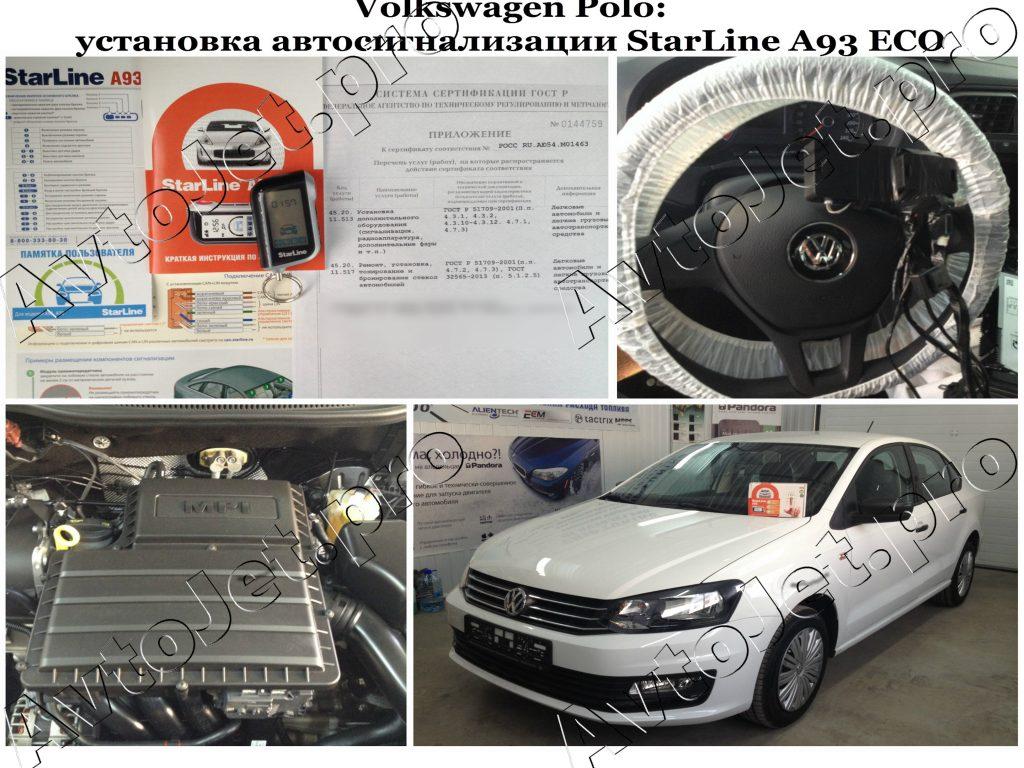 Установка автосигнализации StarLine A93 ECO_Volkswagen Polo_AvtoJet.pro