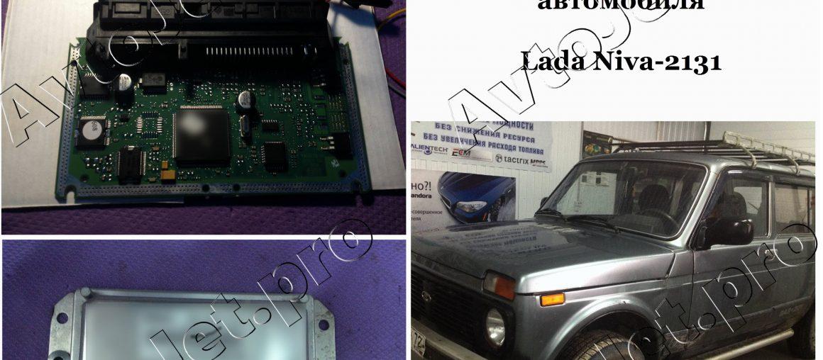 Chip-Tuning автомобиля Lada Niva-2131