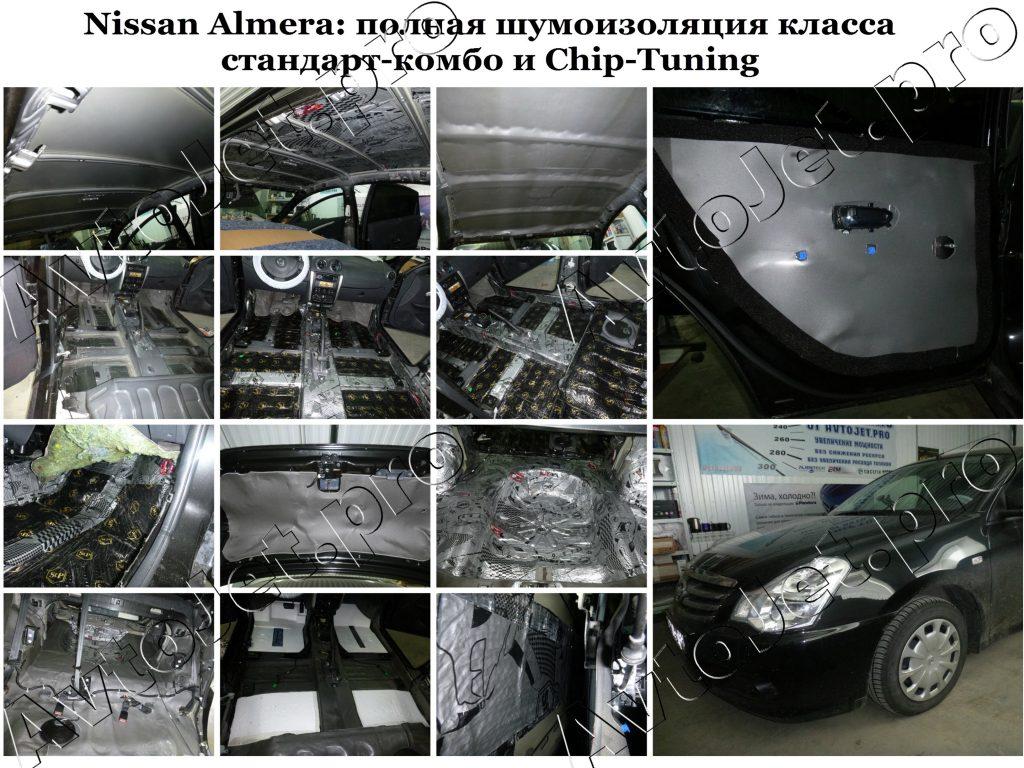 Полная шумоизоляция класса стандарт-комбо_Nissan Almera_AvtoJet.pro