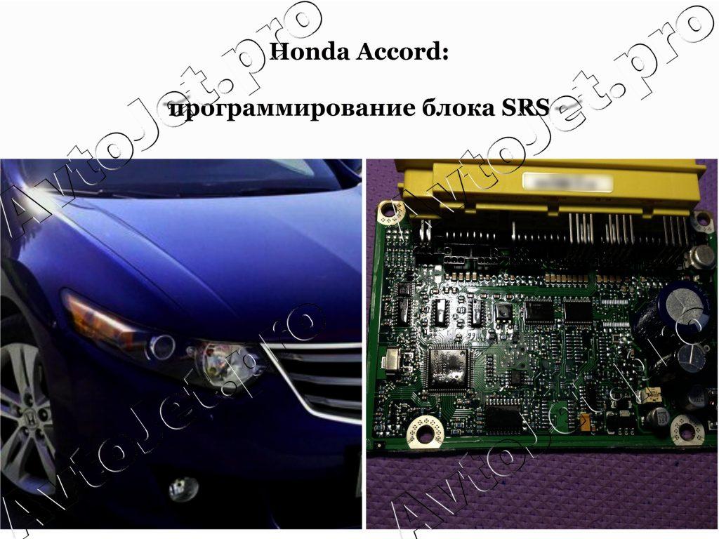 Программирование блока SRS_Honda Accord_AvtoJet.pro