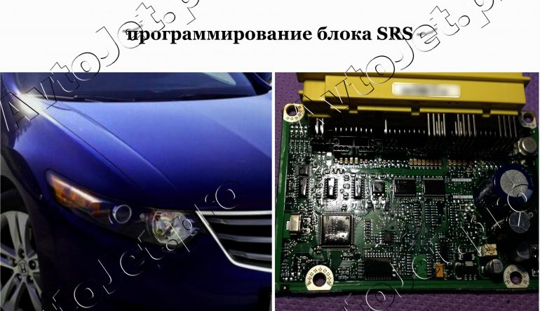 Программирование блока SRS на автомобиле Honda Accord