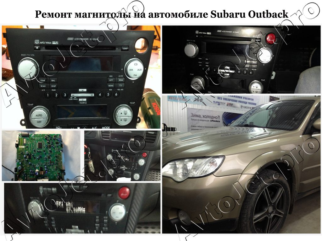 Ремонт магнитолы_Subaru Outback_AvtoJet.pro