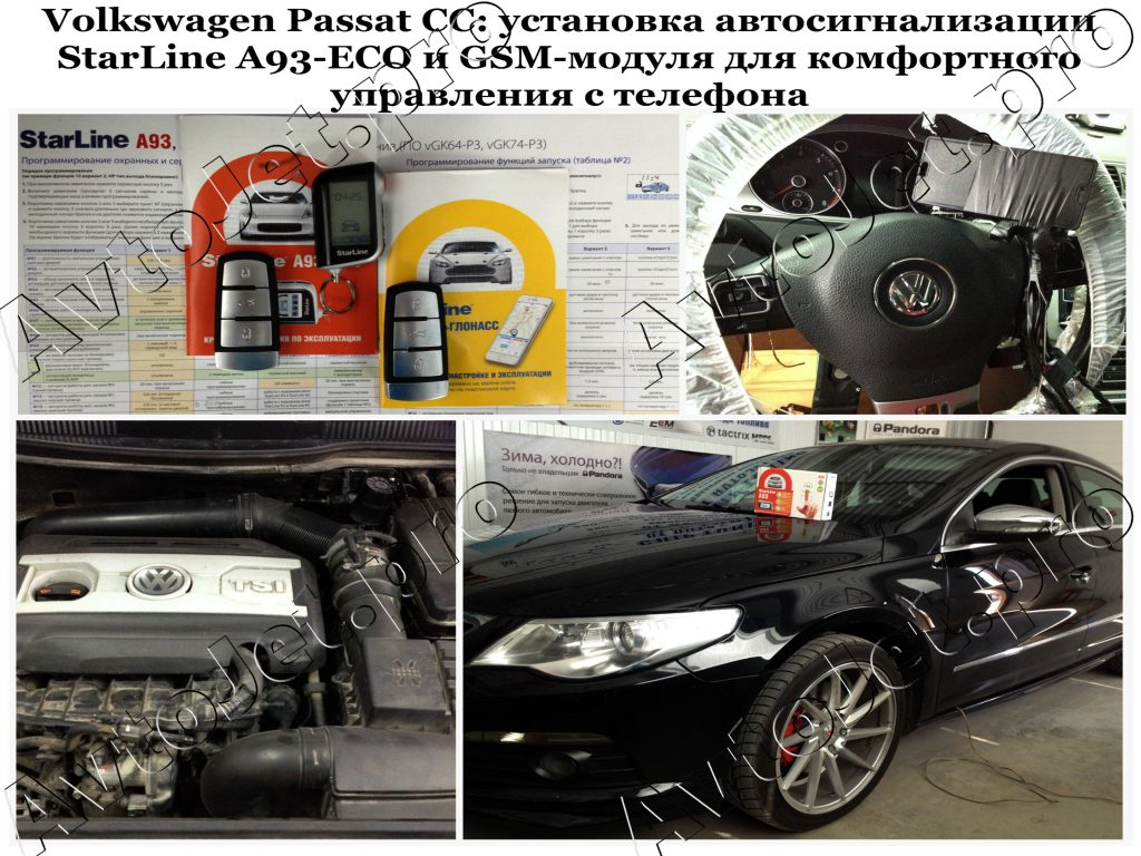 Установка автосигнализации StarLine A93-ECO + GSM_Volkswagen Passat СС_AvtoJet.pro