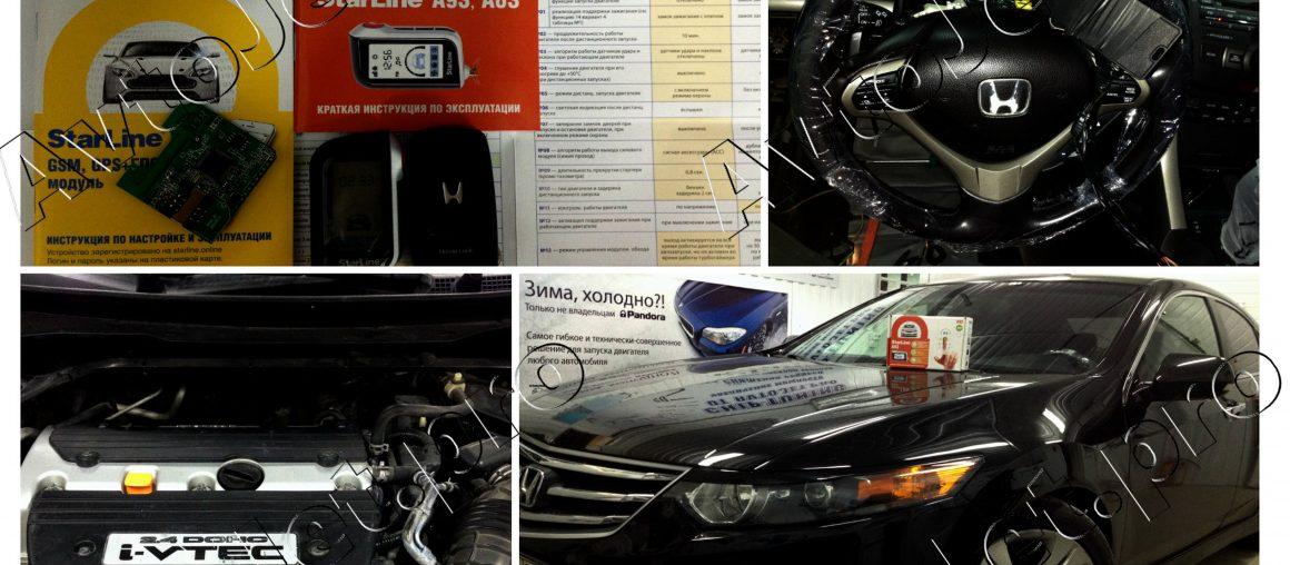 Установка автосигнализации StarLine A93-ECO+GSM с сохранением комплекта ключей на автомобиль Honda Accord