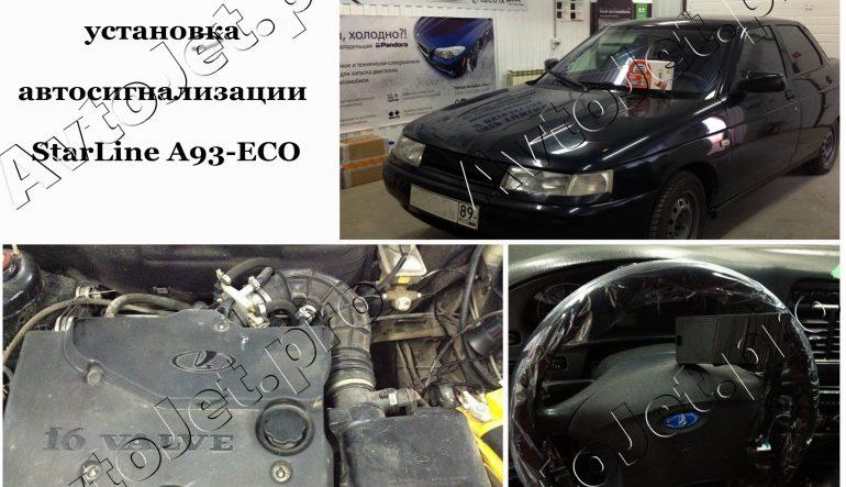 Установка автосигнализации StarLine A93-ECO на автомобиль ВАЗ-2110