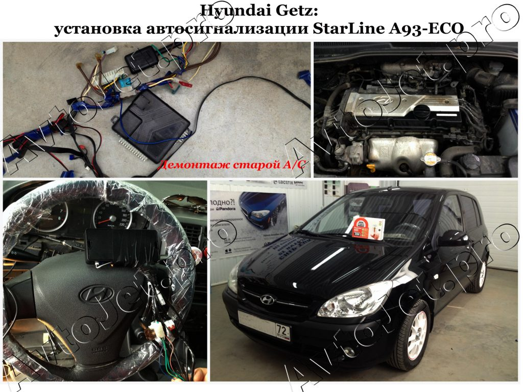 Установка автосигнализации StarLine A93-ECO_Hyundai Getz_AvtoJet.pro