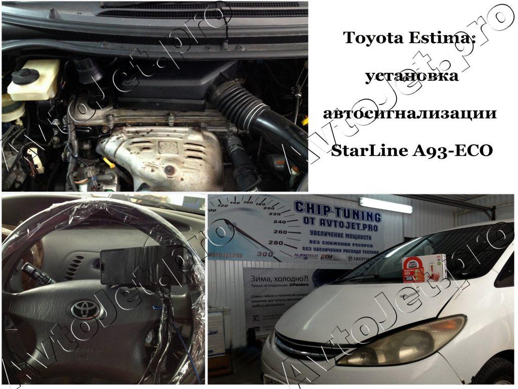 Установка автосигнализации StarLine A93-ECO_Toyota Estima_AvtoJet.pro