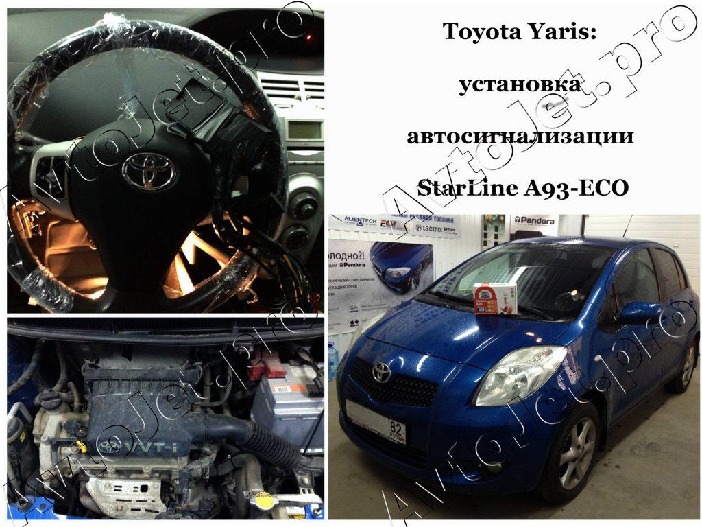 Установка автосигнализации StarLine A93-ECO_Toyota Yaris_AvtoJet.pro
