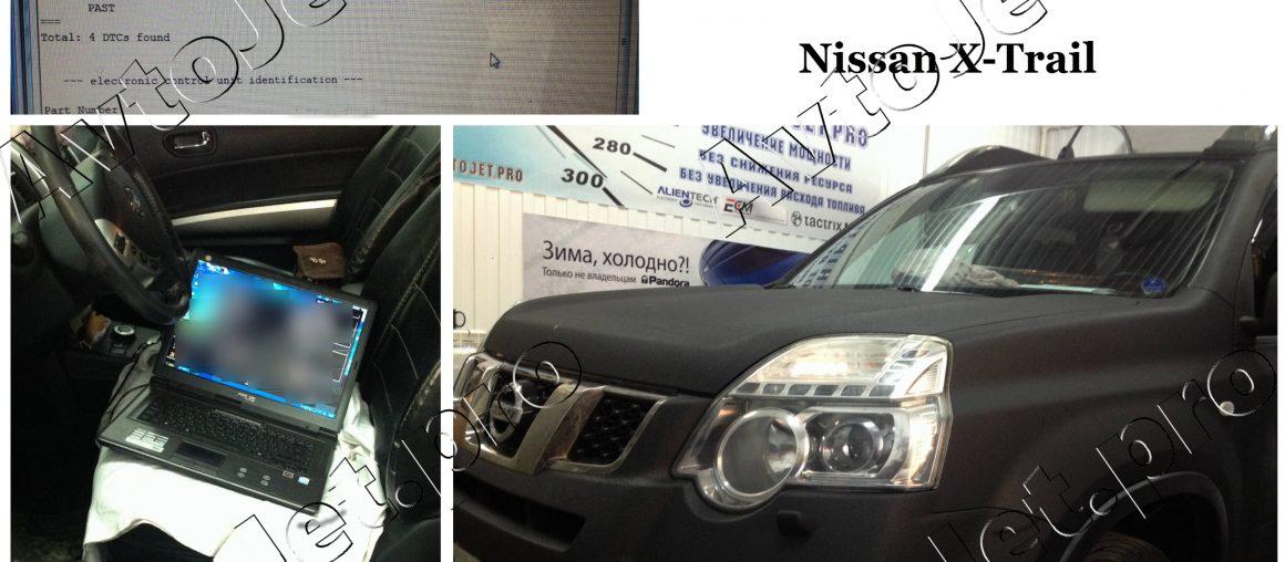 Отключение DPF на автомобиле Nissan X-Trail