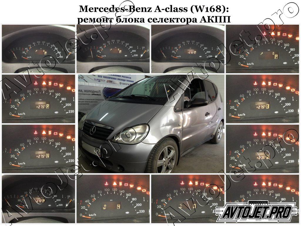 Ремонт блока селектора АКПП_Mercedes-Benz A-class (W168)_AvtoJet.pro