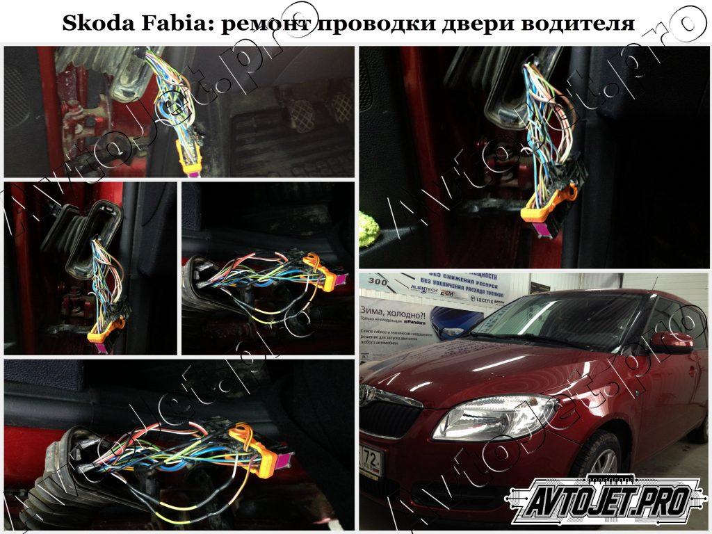 Ремонт проводки двери водителя_Skoda Fabia_AvtoJet.pro
