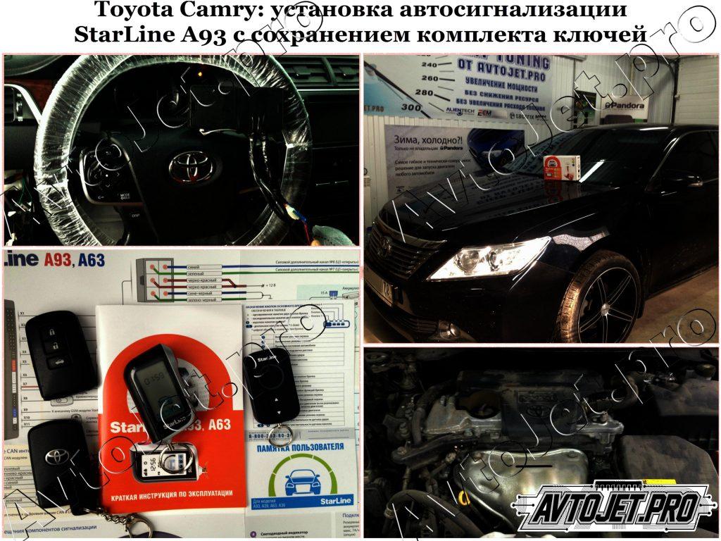 Установка автосигнализации StarLine A93 с сохранением комплекта ключей_Toyota Camry_AvtoJet.pro