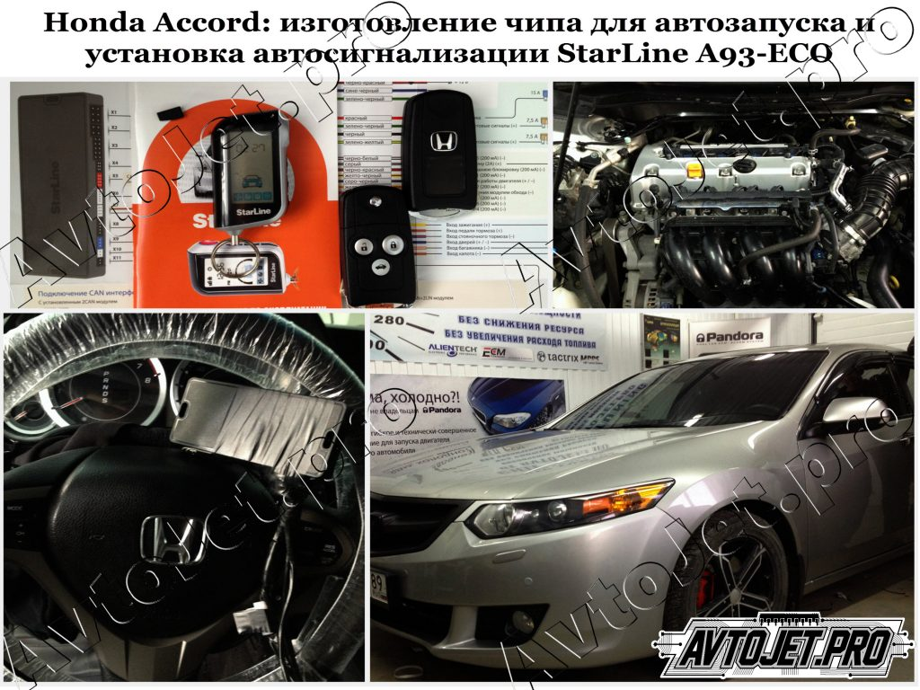 Установка автосигнализации StarLine A93-ECO+чип_Honda Accord_AvtoJet.pro