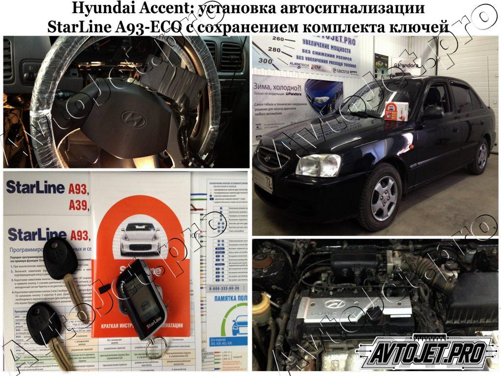 Установка автосигнализации StarLine A93 ECO и изготовление чипа для аз_Hyundai Accent_AvtoJet.pro