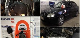 Установка автосигнализации StarLine A93-ЕСО с сохранением ключей на автомобиль Hyundai Accent