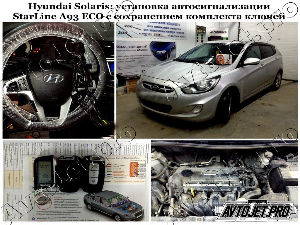 Установка автосигнализации StarLine A93 ECO с сохранением комплекта ключей_Hyundai Solaris_AvtoJet.pro