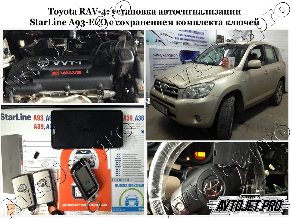 Установка автосигнализации StarLine A93-ECO с сохранением комплекта ключей_Toyota RAV-4_AvtoJet.pro