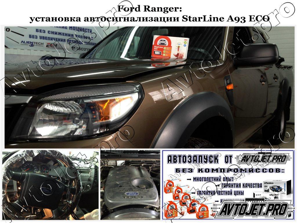 Установка автосигнализации StarLine A93 ECO_Ford Ranger_AvtoJet.pro
