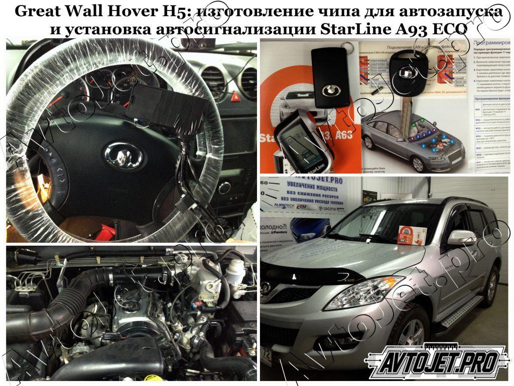 Установка автосигнализации StarLine A93 ECO_Great Wall Hover H5_AvtoJet.pro