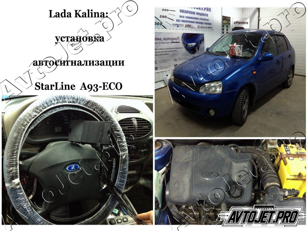 Установка автосигнализации StarLine A93-ECO_Lada Kalina_AvtoJet.pro