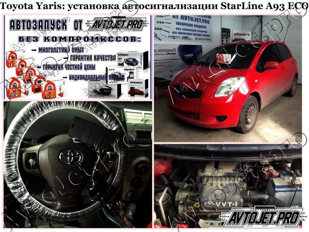 Установка автосигнализации StarLine A93 ECO_Toyota Yaris_AvtoJet.pro