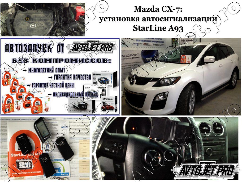 Установка автосигнализации StarLine A93_Mazda CX-7_AvtoJet.pro
