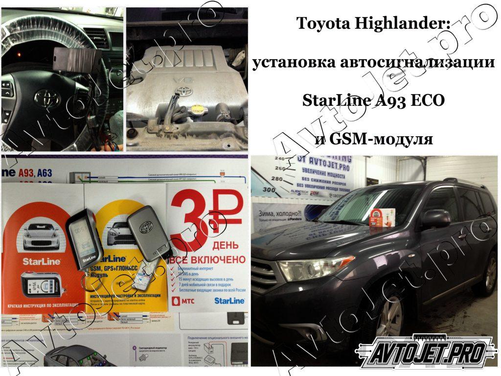Установка StarLine A93 ECO+GSM с сохранением комплекта ключей_Toyota Highlander_AvtoJet.pro