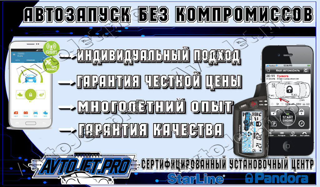 AvtoJet.pro_Akcia_avtozapusk_2019