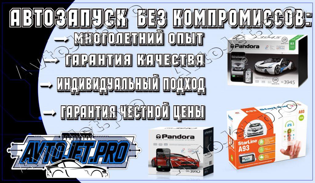 AvtoJet.pro_Akcia_avtozapusk_logo