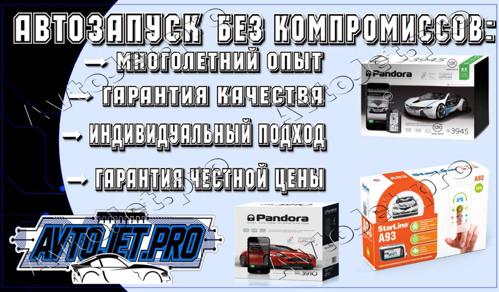 Акция от AvtoJet.pro: «Автозапуск без компромиссов»!