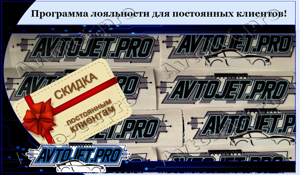 AvtoJet.pro_nakleyki_NEW